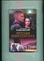 А.Ковалевский. Детектив