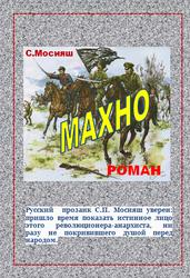 Одиссея батьки Махно.  роман