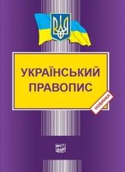 Український правопис - Видавництво Право